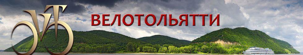 СТК ВелоТольятти