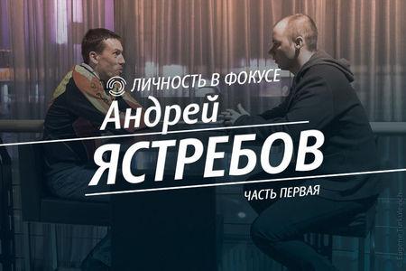 118623_yastebov-andrey-part1_large