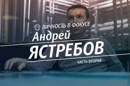 122003_yastebov-andrey-part2_large