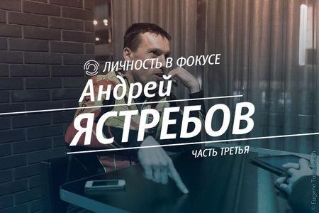 122637_yastebov-andrey-part3-2_large