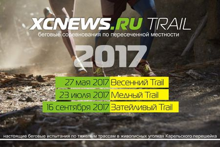 173451_xcnews-trailrunning-2017-poster_large