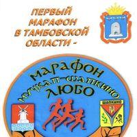марафон «МУЧКАП — ШАПКИНО — ЛЮБО!»