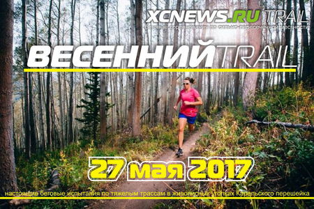 174898_xcnews-spring-trail-2017-poster_large