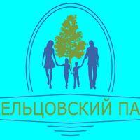 Место тренировки: Заельцовский парк г. Новосибирска
