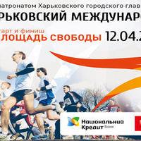 Первый Харьковский международный марафон 2014 года