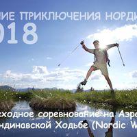 Летние Приключения Нордиков 2018 (Скандинавская Ходьба)