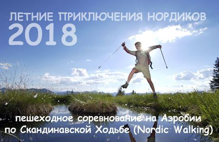 203418_nordicwalking2018_large