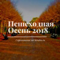 Пешеходная Осень 2018