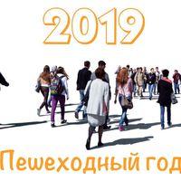 Пешеходный 2019 год