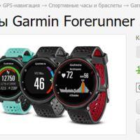 Спортивные часы GARMIN Forerunner 235 Спортивные часы GARMIN Forerunner 235