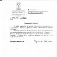 32559_komitet_medium