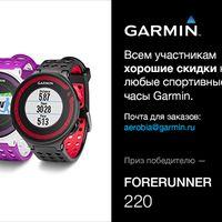 Мужской марафон от Garmin