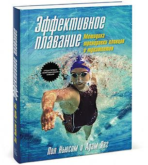 адам янг пол ньюсом эффективное плавание
