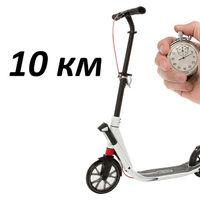 Ваш рекорд на самокате на 10 км