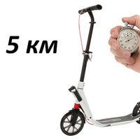 Ваш рекорд на самокате на 5 км