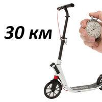 Ваш рекорд на самокате на 30 км